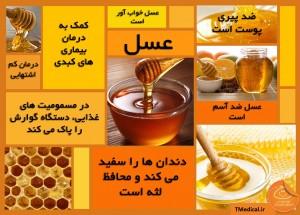 خواص درمانی عسل برای درمان بیماری ها